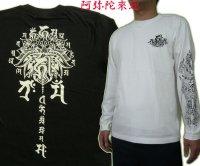 阿弥陀来迎 梵字 長袖Tシャツ 刺青 デザイン (名入れ刺繍可)通販 梵字タトゥー