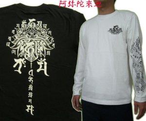 画像1: 阿弥陀来迎 梵字 長袖Tシャツ 刺青 デザイン (名入れ刺繍可)通販 梵字タトゥー