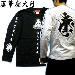 画像1: 蓮華座大日 梵字 長袖Tシャツ 刺青 デザイン / 梵字タトゥー Tシャツの袖にデザイン (名入れ刺繍可,通販 ) 和柄服