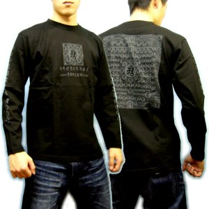 画像4: 胎蔵曼荼羅 長袖 梵字Tシャツ 刺青 デザイン Tシャツの袖にデザイン 通販 ( 梵字タトゥー 名入れ刺繍可) 和柄服