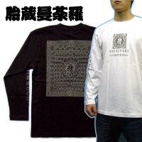 胎蔵曼荼羅 長袖 梵字Tシャツ 刺青 デザイン Tシャツの袖にデザイン 通販 ( 梵字タトゥー 名入れ刺繍可) 和柄服