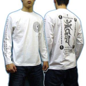 画像5: 不動三昧 梵字 長袖Tシャツ 刺青 デザイン Tシャツの袖にデザイン (名入れ刺繍可)通販 梵字タトゥー 和柄服