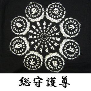 画像1: 総守護 干支十二支 梵字 長袖Tシャツ 刺青 デザインのマハースカ( 梵字タトゥー 通販)