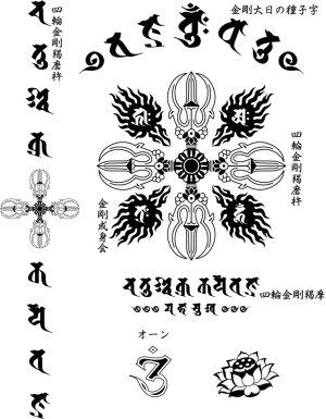 画像5: 金剛羯磨 梵字 スエット パーカー 刺青デザインのマハースカ(名入れ刺繍可)通販 和柄服