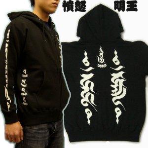 画像1: 憤怒明王 梵字 スエット パーカー 刺青デザインのマハースカ(名入れ刺繍可)通販 和柄服
