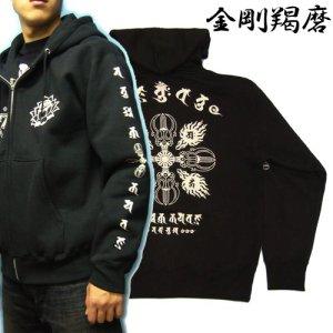 画像1: 金剛羯磨 梵字 スエット パーカー 刺青デザインのマハースカ(名入れ刺繍可)通販 和柄服