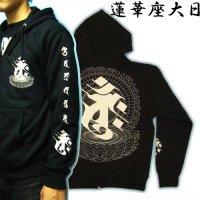 蓮華座大日 梵字 スエット パーカー 刺青デザインのマハースカ(名入れ刺繍可)通販 和柄服