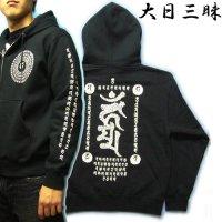 不動三昧 梵字 スエット パーカー 刺青デザインのマハースカ(名入れ刺繍可)通販 和柄服