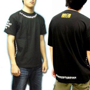画像2: 天尊真言の梵字Tシャツ通販