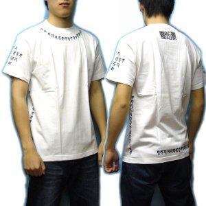 画像3: 天尊真言の梵字Tシャツ通販