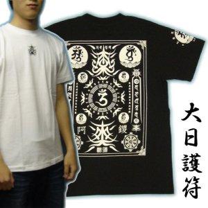 画像1: 大日護符の梵字Tシャツ通販