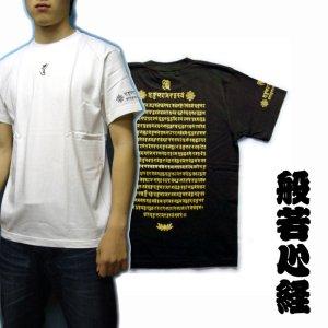 画像1: 般若心経の梵字Tシャツ通販