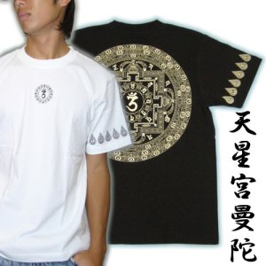 画像1: 天星宮曼荼羅の梵字Tシャツ通販
