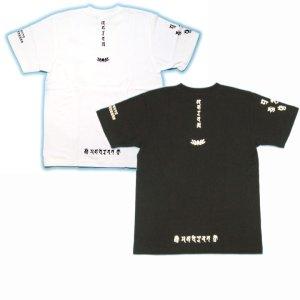 画像5: 大日三昧の梵字Tシャツ通販