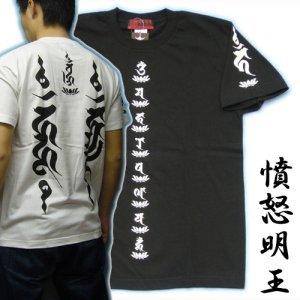 画像1: 憤怒明王の梵字Tシャツ通販