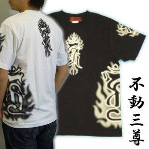 画像1: 不動三尊の梵字Tシャツ通販