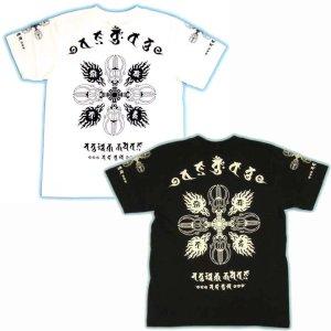画像5: 金剛羯磨の梵字Tシャツ通販
