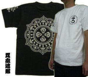画像1: 毘盧遮那 梵字 Tシャツ 刺青 デザイン のマハースカ 通販