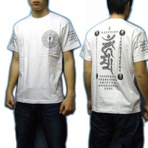 画像3: 不動三昧の梵字Tシャツ通販