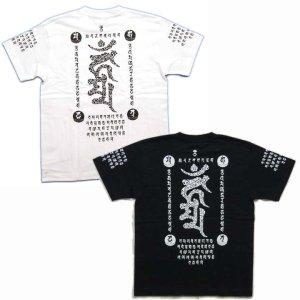 画像5: 不動三昧の梵字Tシャツ通販