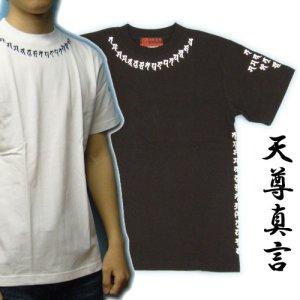 画像1: 天尊真言の梵字Tシャツ通販