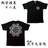 干支十二支の梵字Tシャツ通販