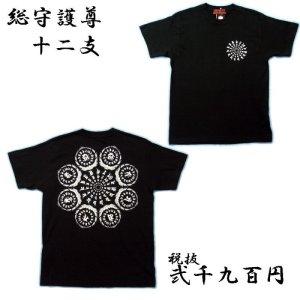 画像1: 干支十二支の梵字Tシャツ通販