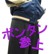 変形黒学生ズボン ワンタックボンタン ストレート8108 通販 ウエスト94cm