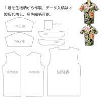 [一枚特注] メンズ オリジナル アロハシャツ/半袖 男性用ウェア(服/洋服/シャツ/総柄/フルカラー/ハワイアンシャツ S/M/L/2L/3L大きいサイズ/ オリジナル アロハ 作成 1枚から アロハシャツ