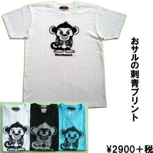 画像1: 刺青 サル Tシャツ。かわいいキャラクターを和彫デザイン