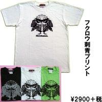 刺青 フクロウ Tシャツ。かわいいキャラクターを和彫デザイン