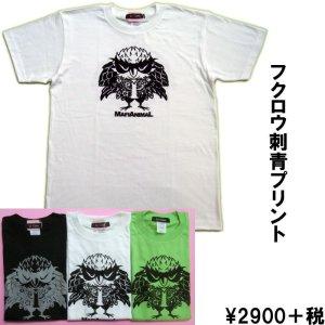 画像1: 刺青 フクロウ Tシャツ。かわいいキャラクターを和彫デザイン