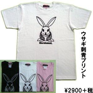 画像1: 刺青 ウサギ Tシャツ。かわいいキャラクターを和彫デザイン