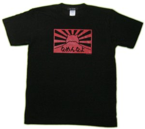 画像1: なめ猫 ライセンス Tシャツ 富士日章 全日本暴猫連合 なめんなよ