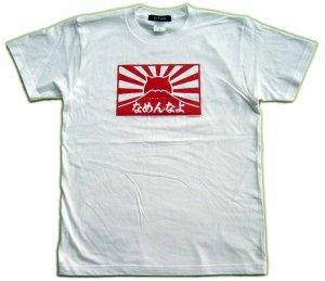 画像2: なめ猫 ライセンス Tシャツ 富士日章 全日本暴猫連合 なめんなよ