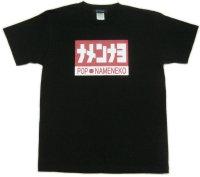 なめ猫 ライセンス Tシャツ ナメンナヨロゴ 全日本暴猫連合 なめんなよ
