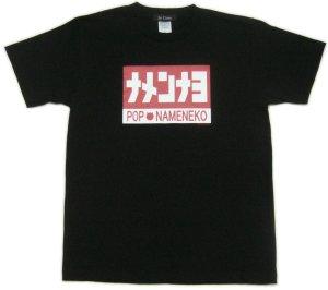 画像1: なめ猫 ライセンス Tシャツ ナメンナヨロゴ 全日本暴猫連合 なめんなよ