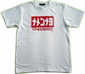 画像2: なめ猫 ライセンス Tシャツ ナメンナヨロゴ 全日本暴猫連合 なめんなよ