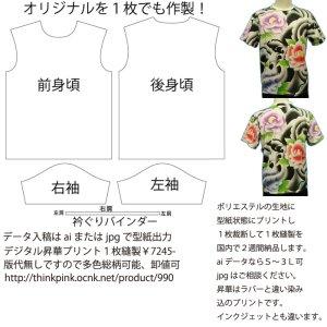 画像1: フルグラフィック ドライTシャツ をオリジナル 1枚作製 ファン グッズ 生産 販売