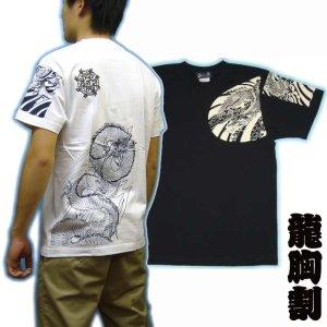 画像1: 龍の刺青デザインTシャツ通販