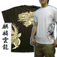 紅雀 和柄 【麒麟 雲龍】聖獣 Tシャツ 刺青 和彫り デザイン 和柄服
