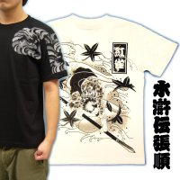 水滸伝の張順Tシャツ通販