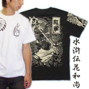 画像1: 水滸伝の花和尚Tシャツ通販