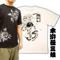 水滸伝の扈三娘Tシャツ通販