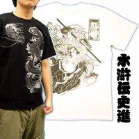 水滸伝の史進Tシャツ通販