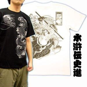 画像1: 水滸伝の史進Tシャツ通販