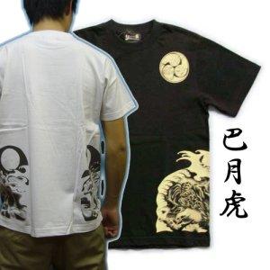 画像1: 虎巴 和柄 Tシャツ 紅雀 通販 名入れ刺繍可 刺青 和彫り デザイン