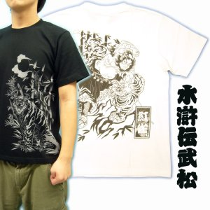画像1: 水滸伝の武松和柄Tシャツ通販