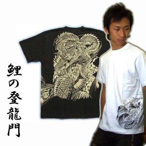 画像1: 鯉の瀧登り登龍門和柄 tシャツ通販