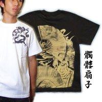 紅雀 和柄 【舞い髑髏】妖怪 Tシャツ(名入れ刺繍可)通販 刺青 和彫り デザイン